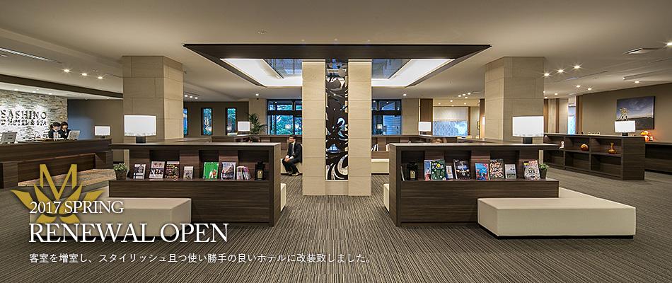 埼玉県上尾市 むさしのグランドホテル&スパ